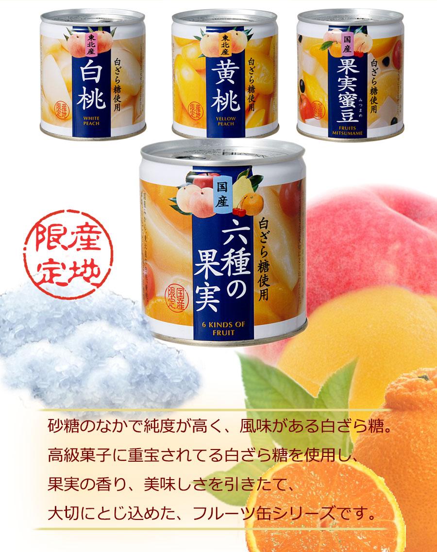 国産 白ざら糖使用 六種の果実 295g(5号缶)