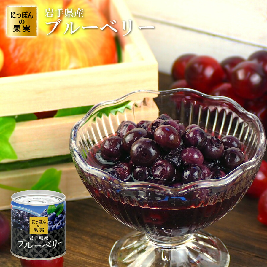 缶詰め にっぽんの果実 岩手県産 ブルーベリー 185g(2号缶) フルーツ 国産