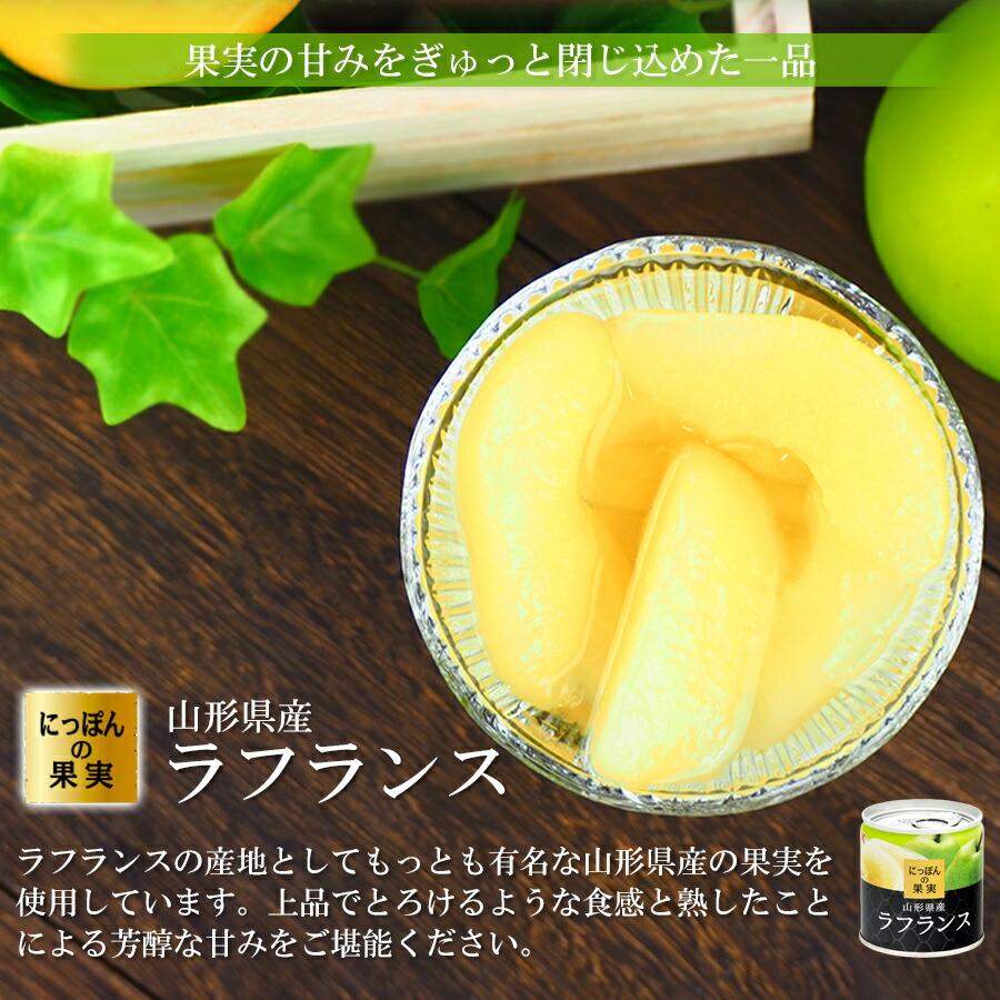 缶詰め にっぽんの果実 山形県産 ラフランス 195g(2号缶) フルーツ 国産