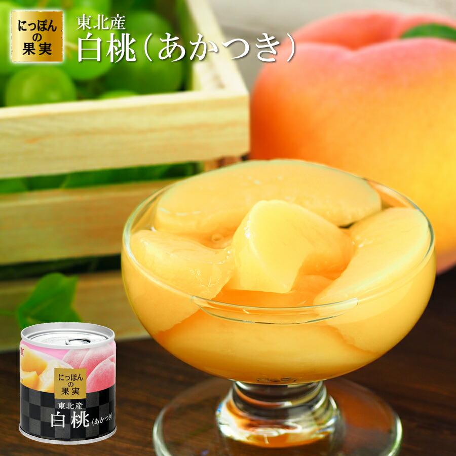 缶詰め にっぽんの果実 東北産 白桃(あかつき) 195g(2号缶) フルーツ 国産