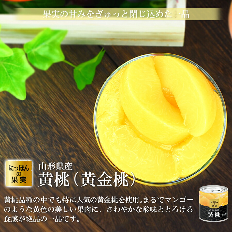 缶詰め にっぽんの果実 山形県産 黄桃(黄金桃) 195g(2号缶) フルーツ 国産