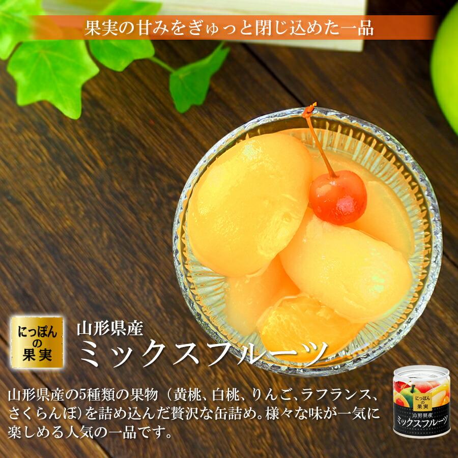 缶詰め にっぽんの果実 山形県産 ミックスフルーツ 195g(2号缶) フルーツ 国産