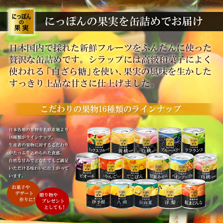 缶詰め にっぽんの果実 青森県産 りんご(ふじ) 195g(2号缶) フルーツ 国産