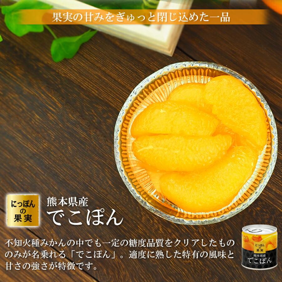 缶詰め にっぽんの果実 熊本県産 でこぽん 185g(2号缶) フルーツ 国産
