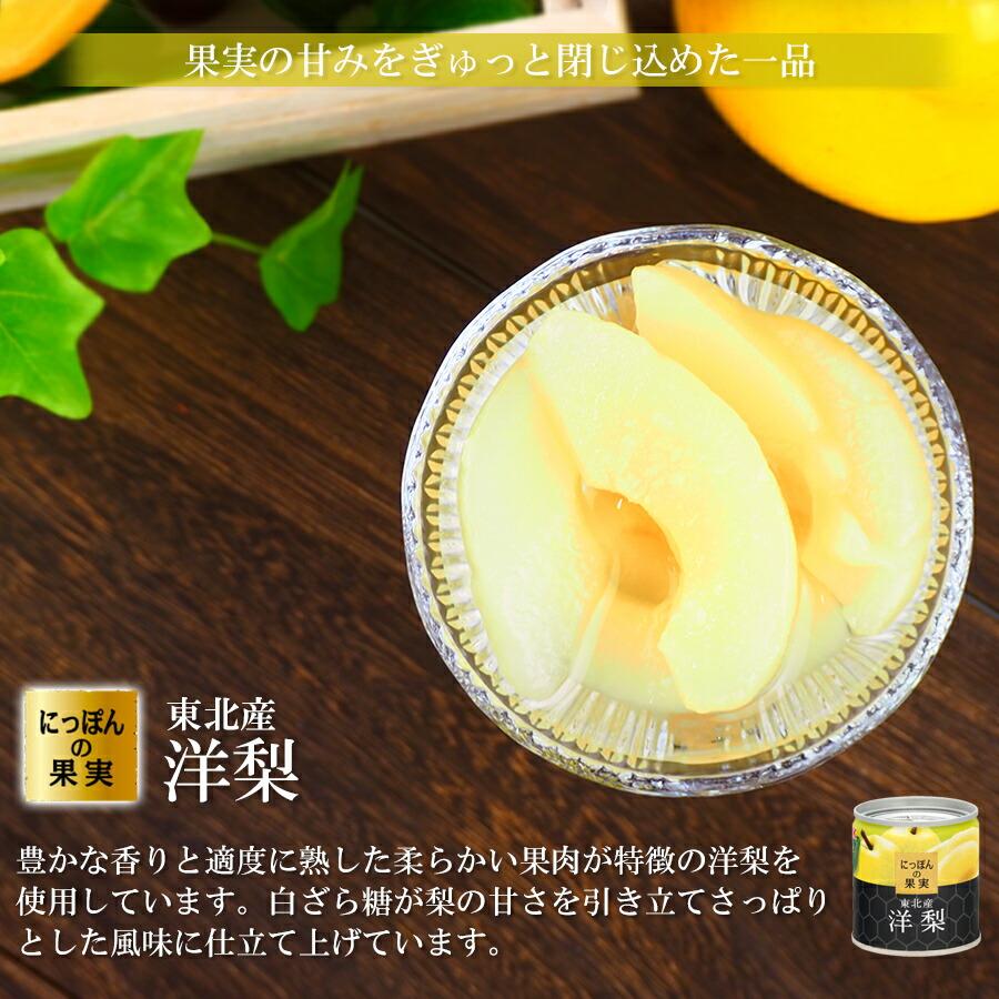 缶詰め にっぽんの果実 東北産 洋梨 195g(2号缶) フルーツ 国産
