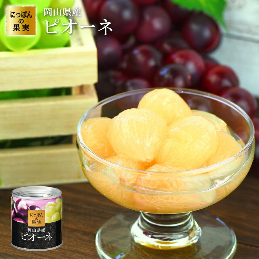 缶詰め にっぽんの果実 岡山県産 ピオーネ 190g(2号缶) フルーツ 国産