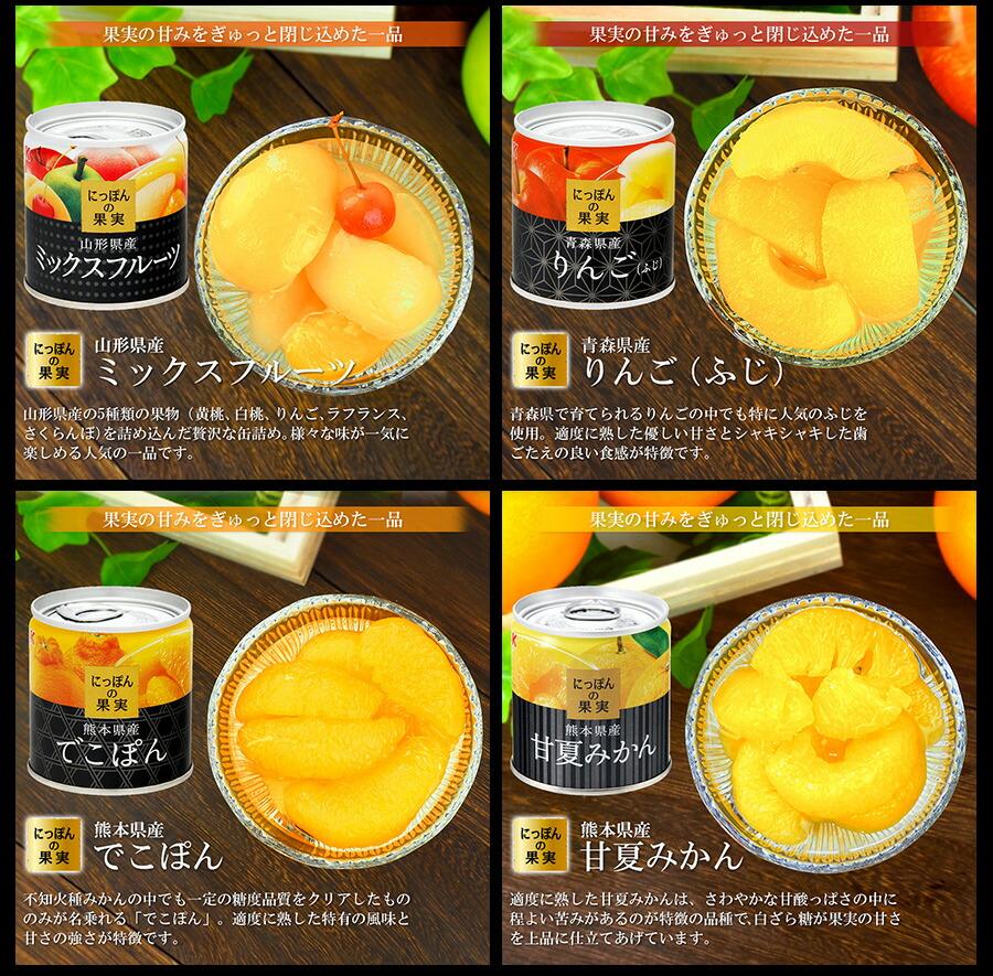 にっぽんの缶詰め 8種類詰め合わせギフトセット(1)