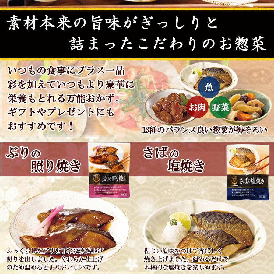 レトルト惣菜 膳惣菜 詰め合わせ13種セット