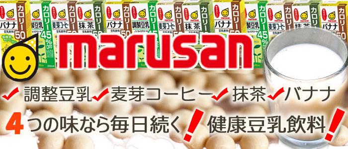 マルサン豆乳 カロリーオフで低糖質 毎日おいしい4つの味 健康豆乳飲料24本セット