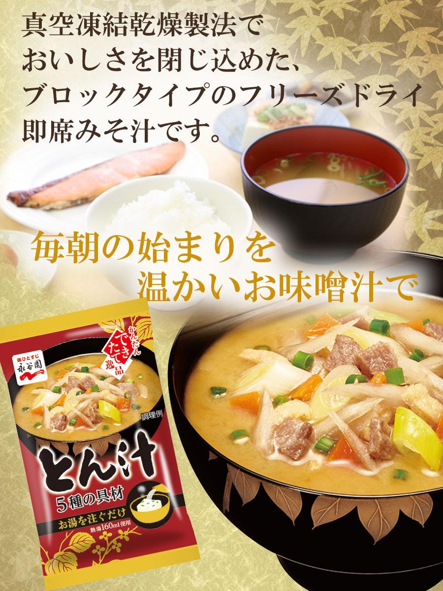 永谷園 フリーズドライ 味噌汁 5種の具材 とん汁 10.1g