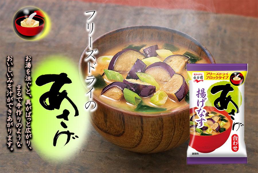 永谷園 フリーズドライ あさげ 味噌汁 揚げなす 9g 合わせ味噌