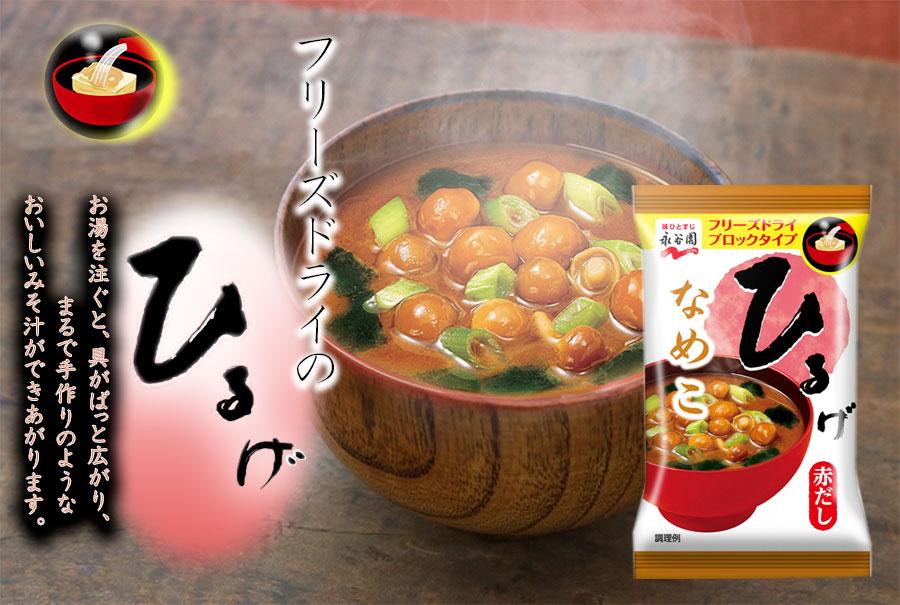 永谷園 フリーズドライ ひるげ 味噌汁 なめこ 7.9g  赤だし仕立て