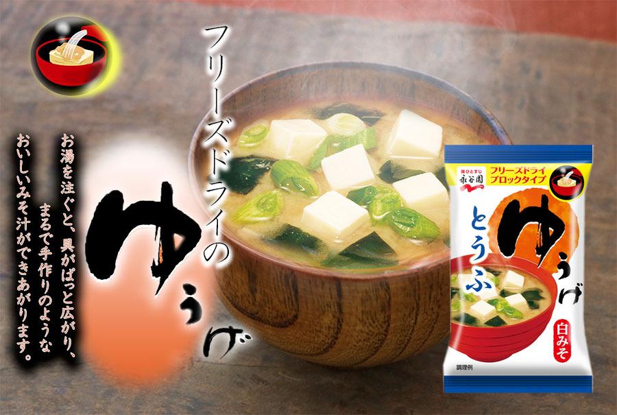 永谷園 フリーズドライ ゆうげ 味噌汁 とうふ 7.5g 白みそ仕立て