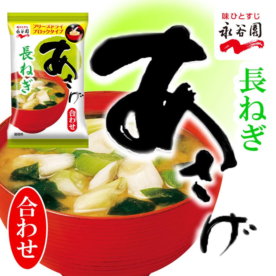 永谷園 フリーズドライ あさげ 味噌汁 長ねぎ 8g  合わせ味噌