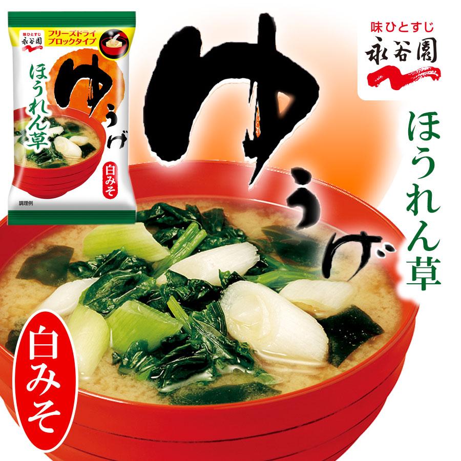 永谷園 フリーズドライ ゆうげ 味噌汁 ほうれん草 7.5g 白みそ仕立て
