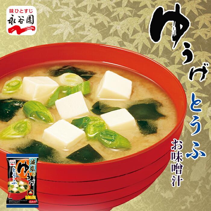 永谷園 フリーズドライ ゆうげとうふ お味噌汁 減塩 即席 インスタント