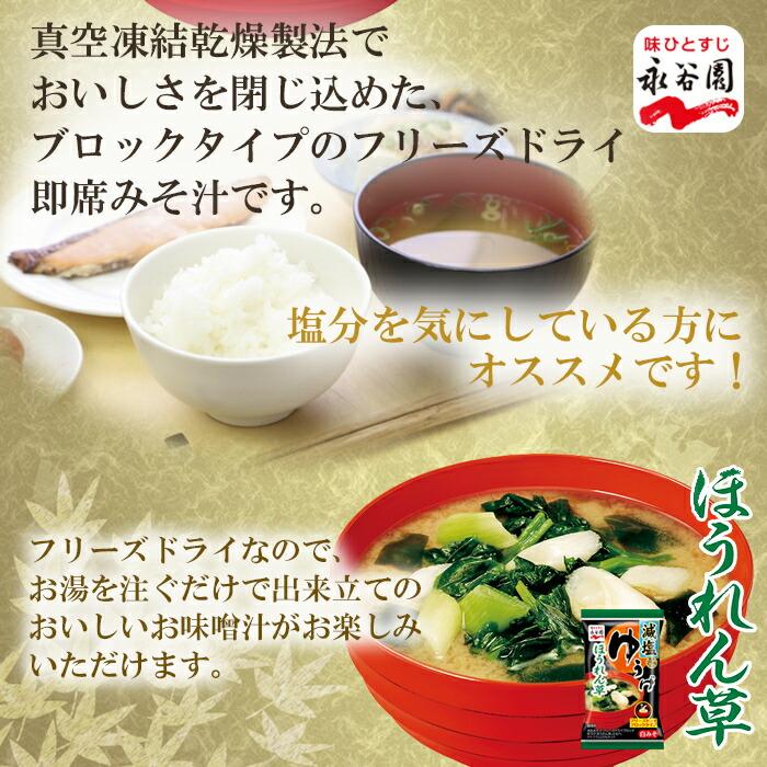 永谷園 フリーズドライ ゆうげほうれん草 お味噌汁 減塩 即席 インスタント