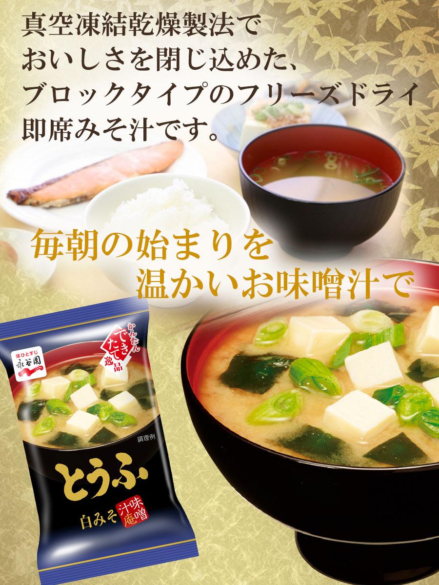 永谷園 フリーズドライ 味噌汁 とうふ 7.6g 白みそ