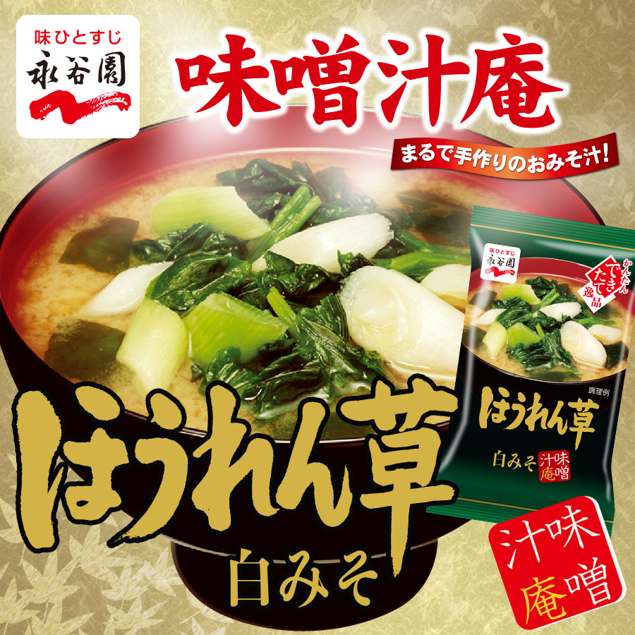 永谷園 フリーズドライ 味噌汁 ほうれん草 7.2g 白みそ