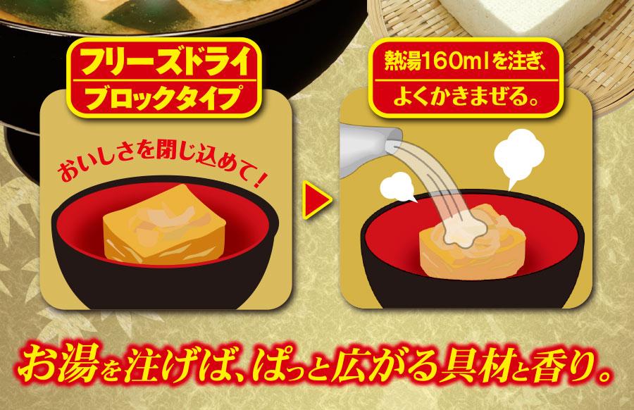 永谷園 味噌汁庵 とうふ 減塩