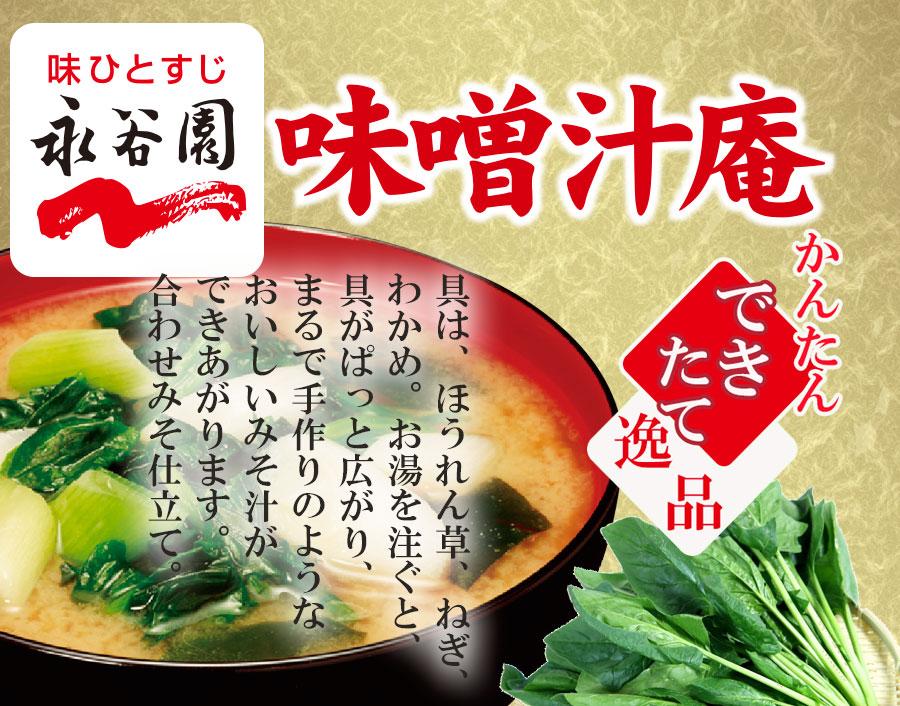 永谷園 味噌汁庵 ほうれん草 減塩