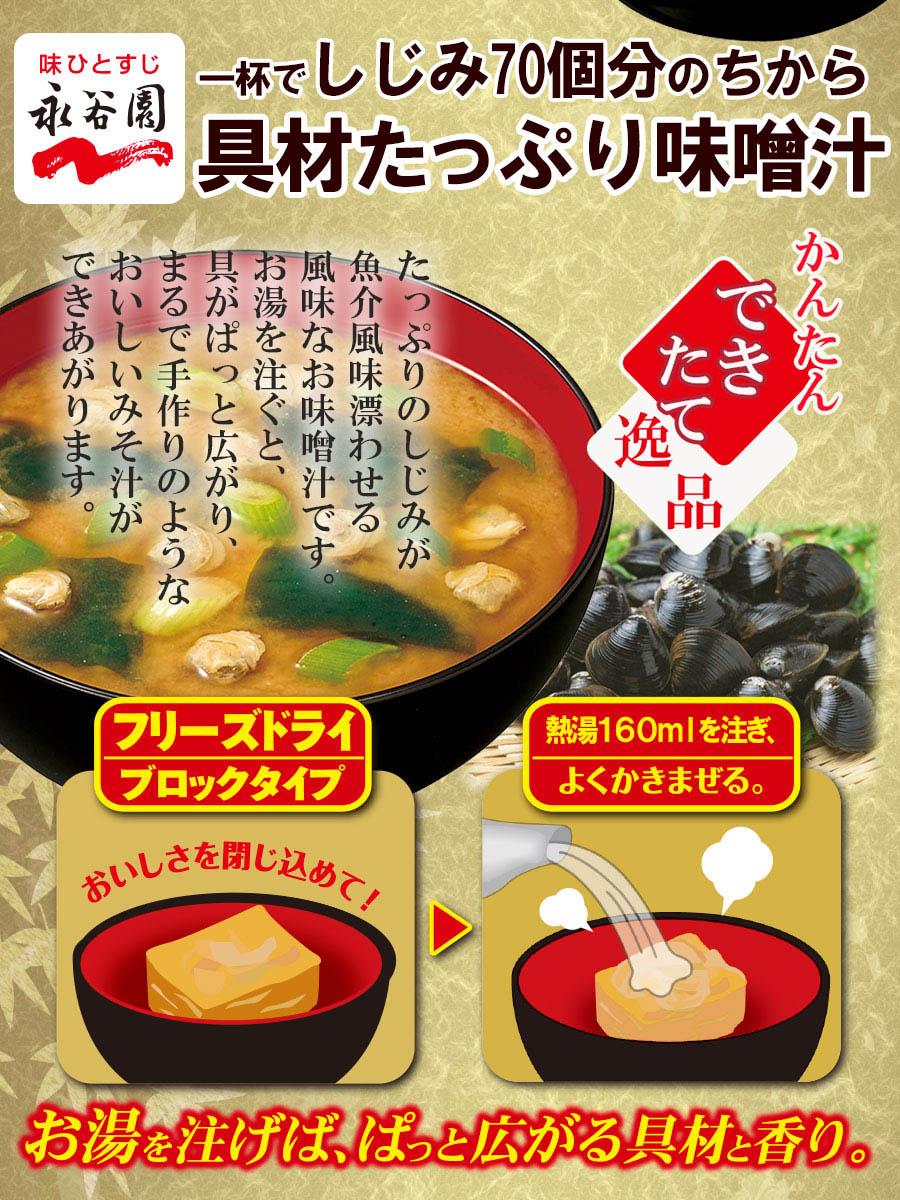 永谷園 フリーズドライ 味噌汁 一杯でしじみ70個分のちからみそ汁 9.4g