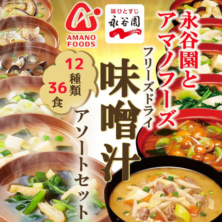 永谷園とアマノフーズのフリーズドライ12種類36食味噌汁セット