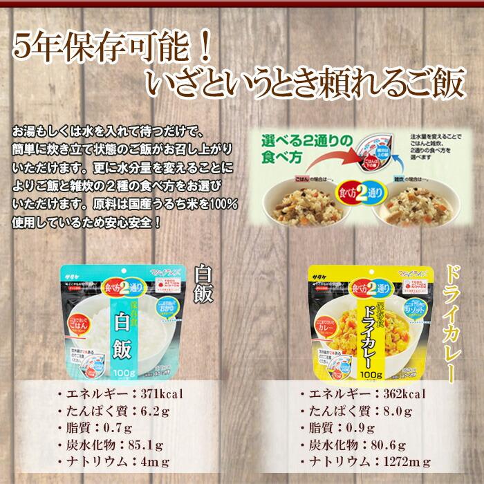長期保存 サタケマジックライス 保存食9種類18食セット (5年保存)
