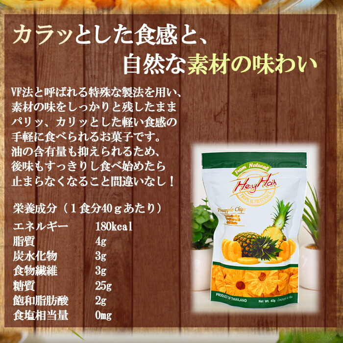 VF パインチップ40g 100%Natural 化学調味料無添加 砂糖不使用