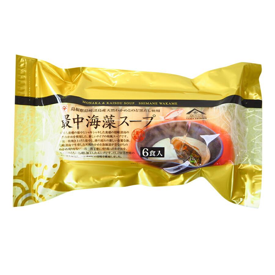 山陰プレミアム のど黒だし使用 最中海藻スープ 6個入