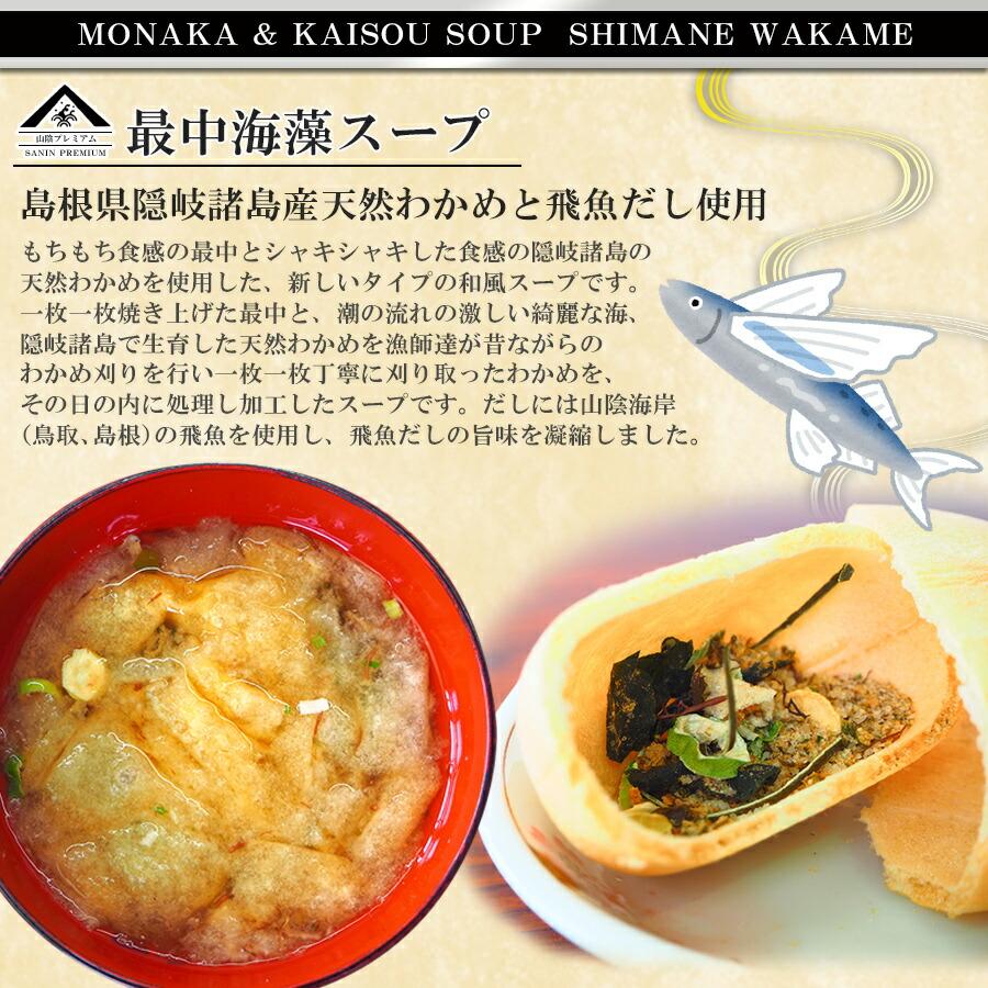 山陰プレミアム 飛魚だし使用 最中海藻スープ 6個入