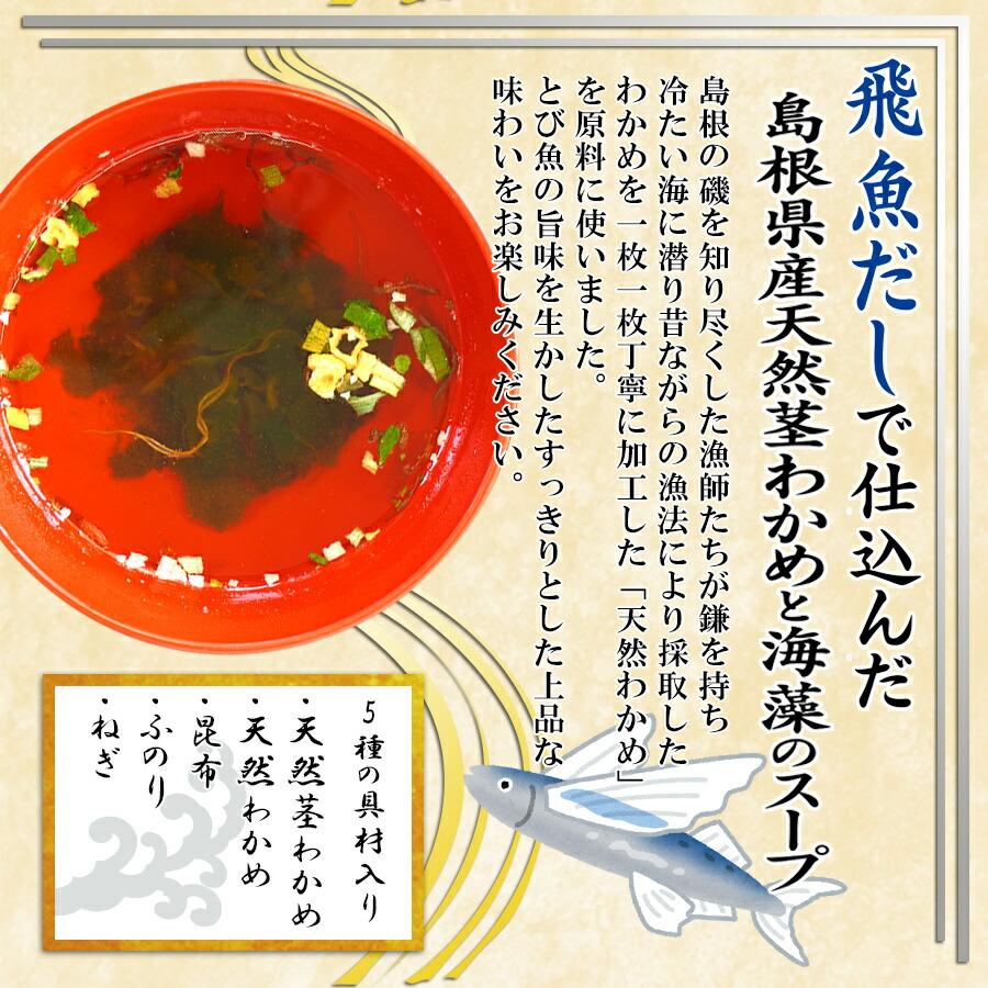 魚の屋山陰プレミアム天然くきわかめスープ2種類計60食セット