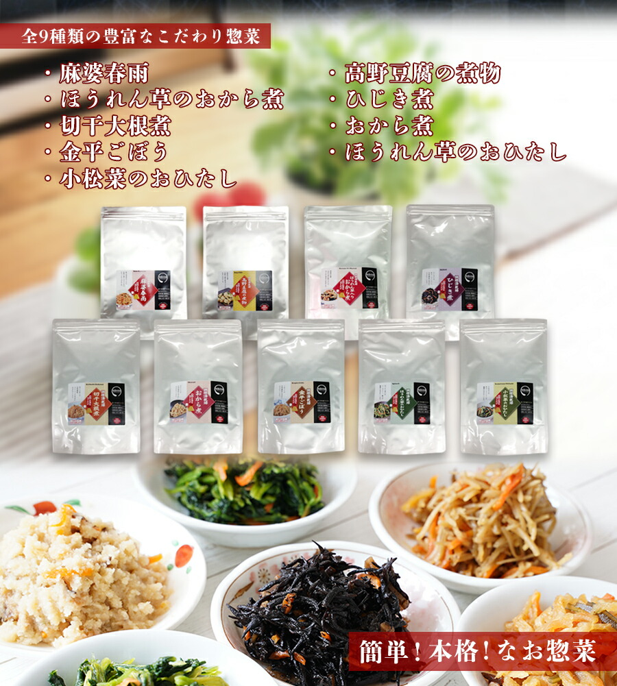 惣菜 調理済 乾燥小松菜のおひたし 業務用 109g