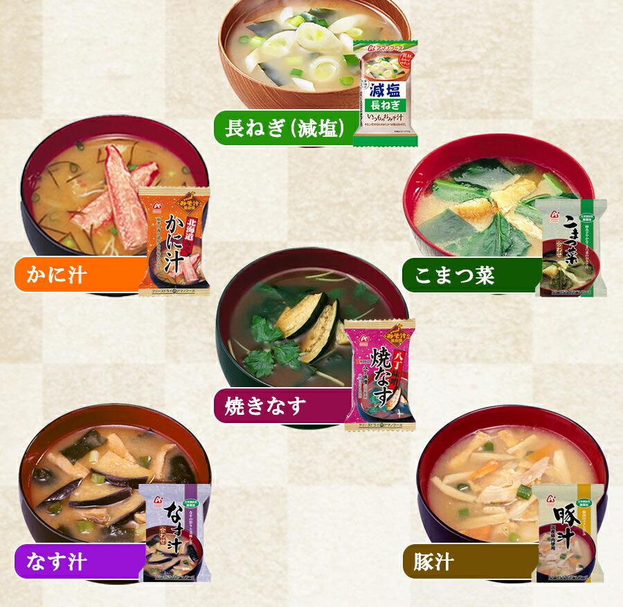 アマノフーズ フリーズドライ味噌汁 たっぷり 20種類40食セット