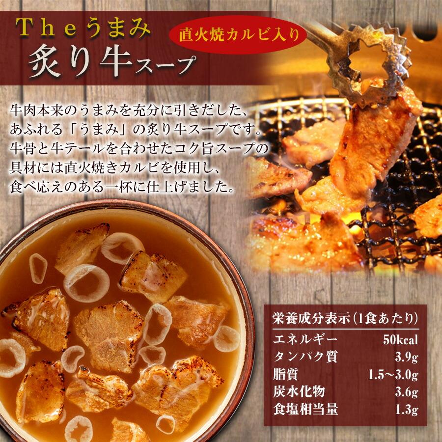 フリーズドライ アマノフーズ スープ Theうまみ 炙り牛スープ