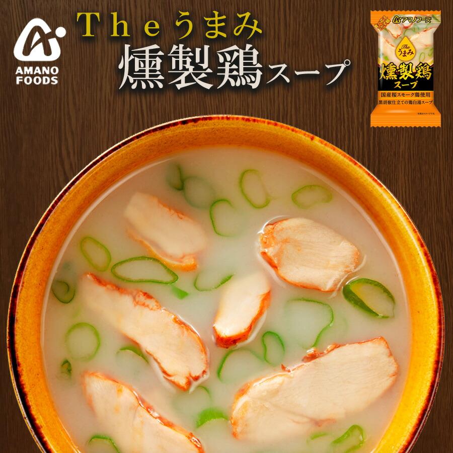 フリーズドライ アマノフーズ スープ Theうまみ 燻製鶏スープ
