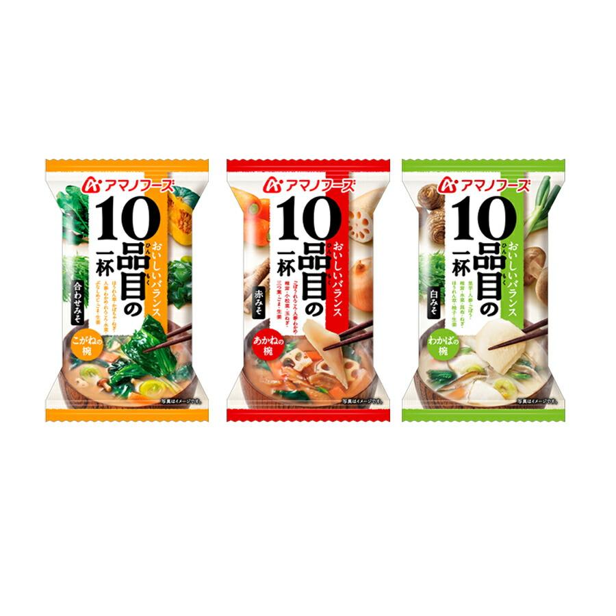 味噌汁 アマノフーズ フリーズドライ 10品目の一杯 3種30食詰め合わせセット