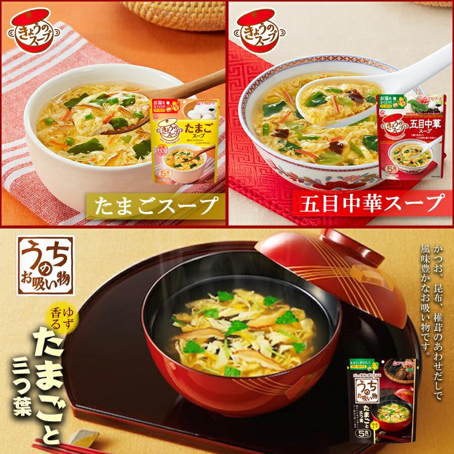 アマノフーズフリーズドライ 朝の一杯おみそ汁とスープ7種35食詰め合わせセット