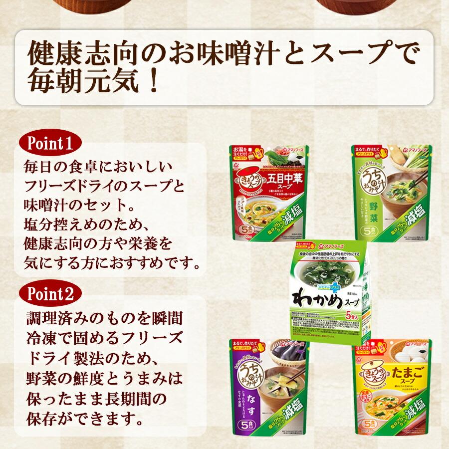 アマノフーズ フリーズドライ 健康志向 みそ汁 スープ セット 5種25種