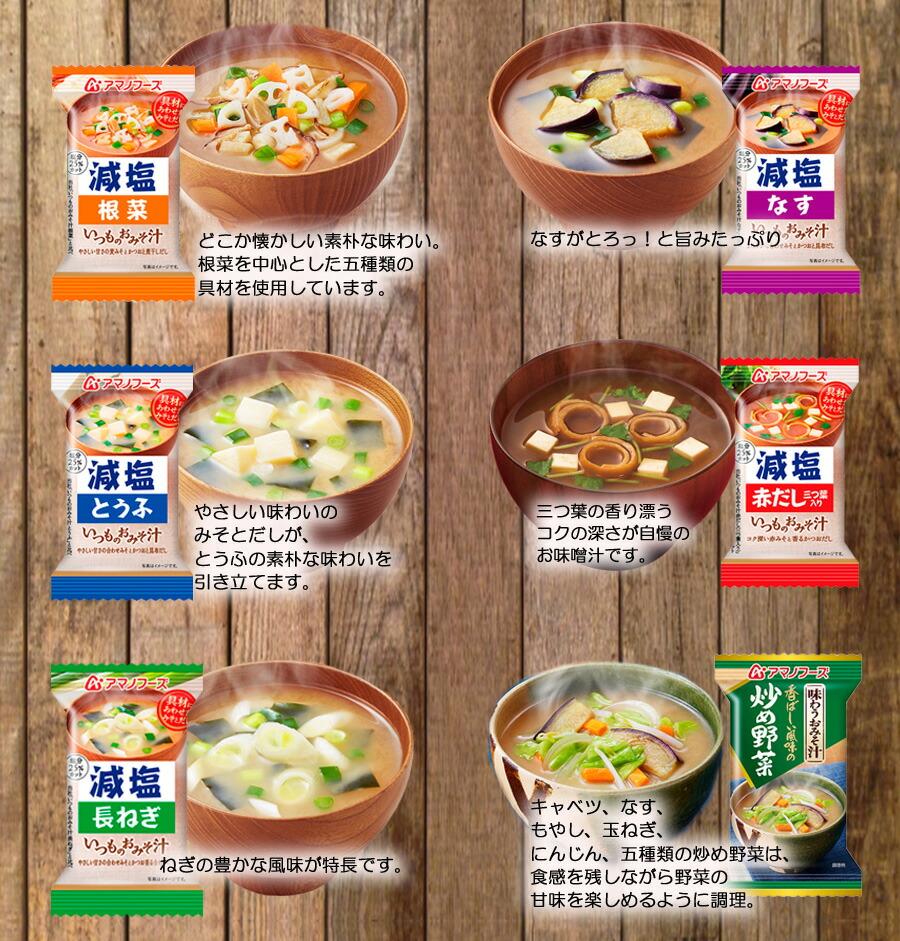 アマノフーズ フリーズドライ 味噌汁 20種類40食 詰め合わせ セット おまけ付(即席 みそ汁 粉末山の芋)