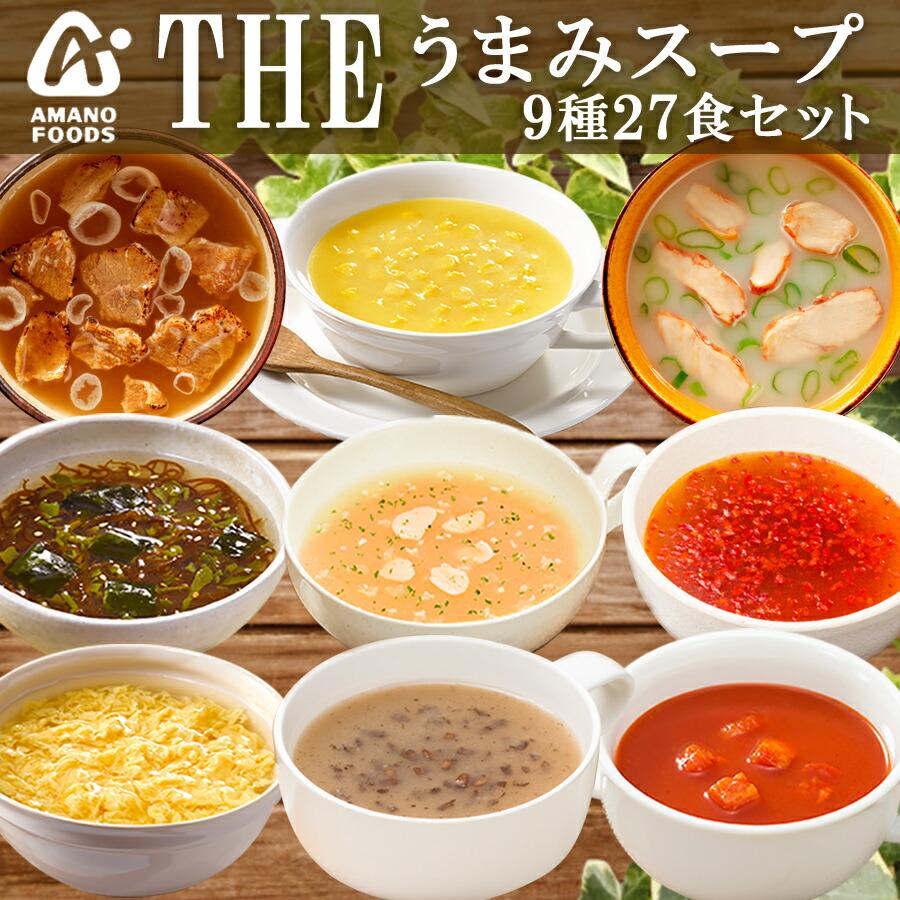 アマノフーズフリーズドライ Theうまみシリーズ 9種類27食セット