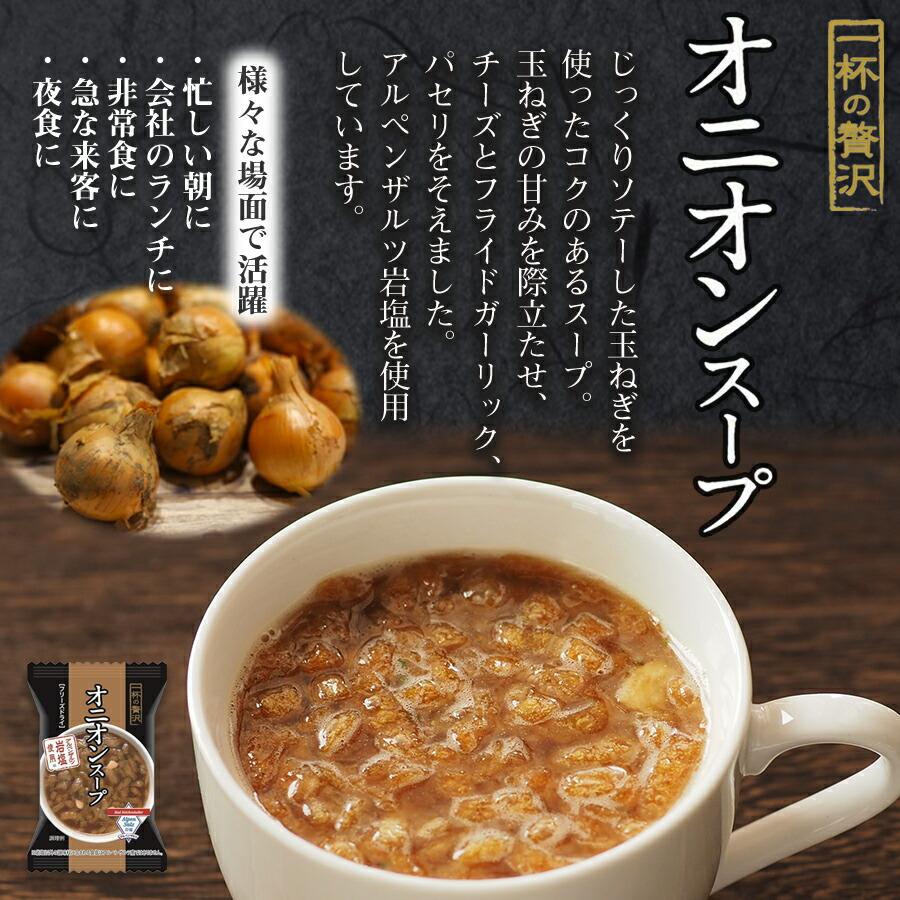 フリーズドライ 一杯の贅沢 オニオンスープ