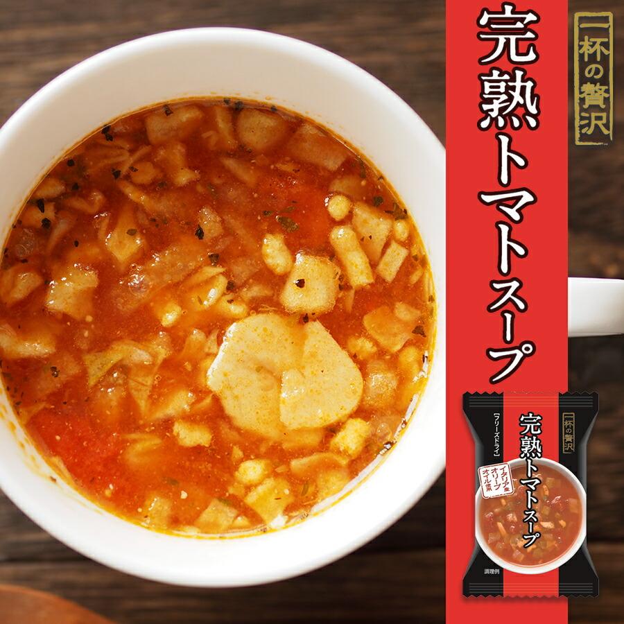 フリーズドライ 一杯の贅沢 完熟トマトスープ
