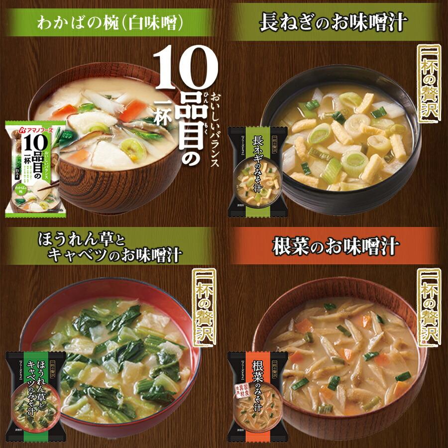 フリーズドライ スープ&お味噌汁 バラエティ 15種類30食 詰め合わせセット