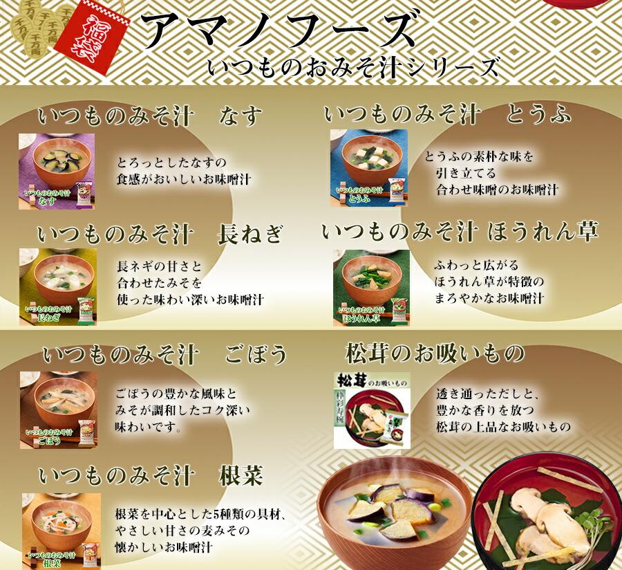 25種のスープと味噌汁詰め合わせセット