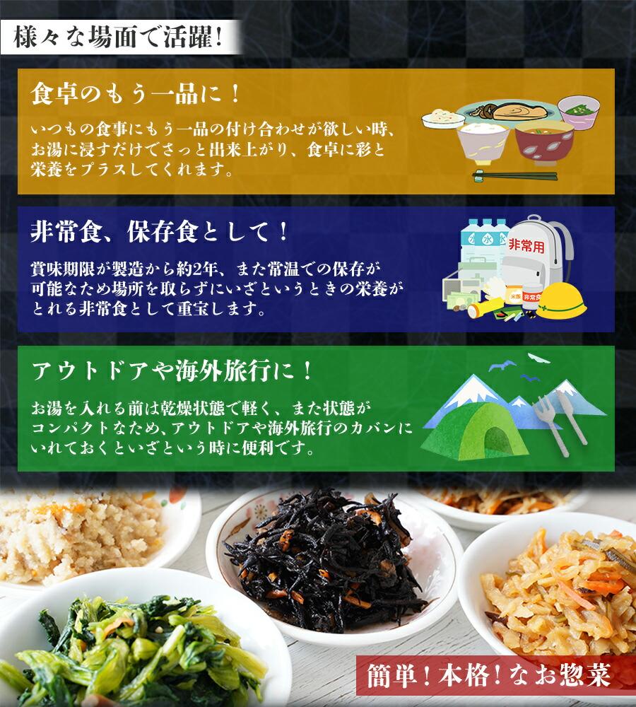 惣菜 調理済 乾燥煮物 業務用 3種類セット