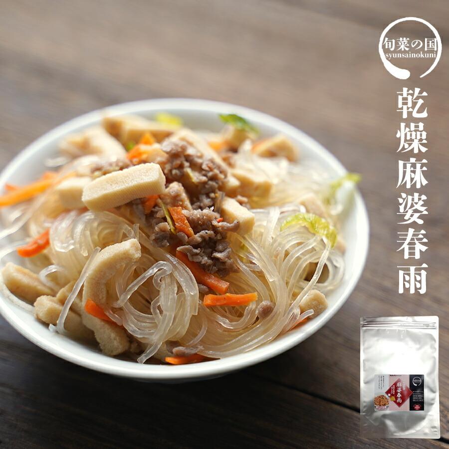 惣菜 調理済 乾燥麻婆春雨 業務用 152g