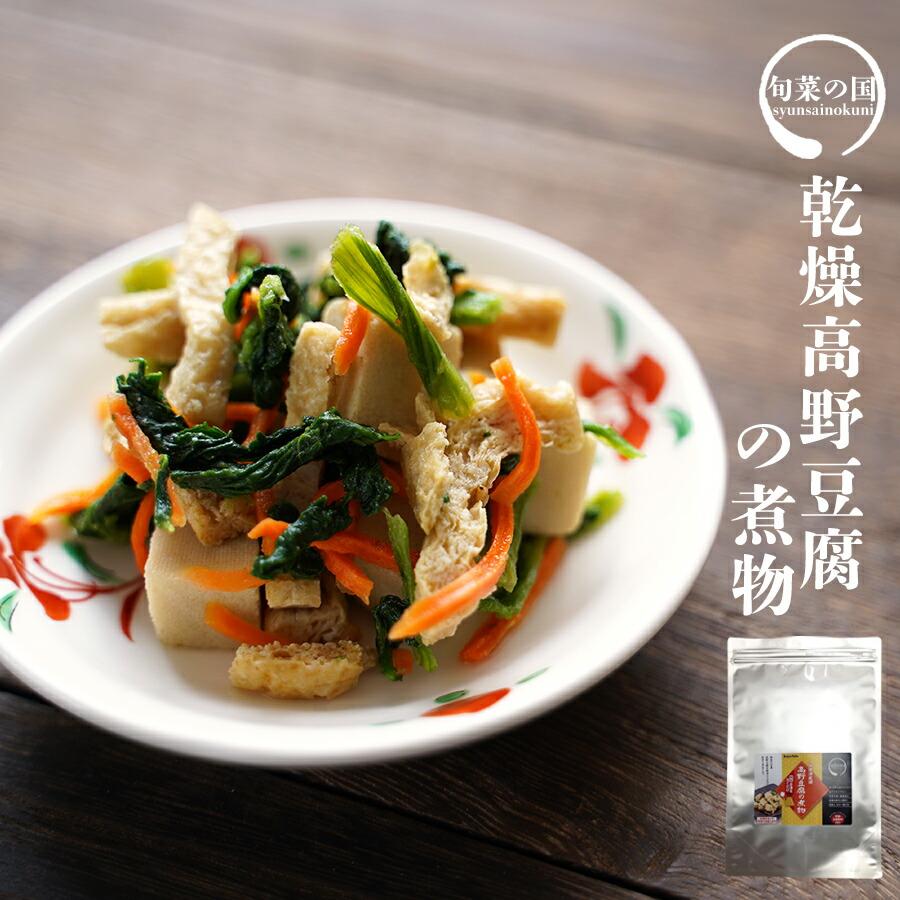 惣菜 調理済 乾燥高野豆腐の煮物 業務用 128g