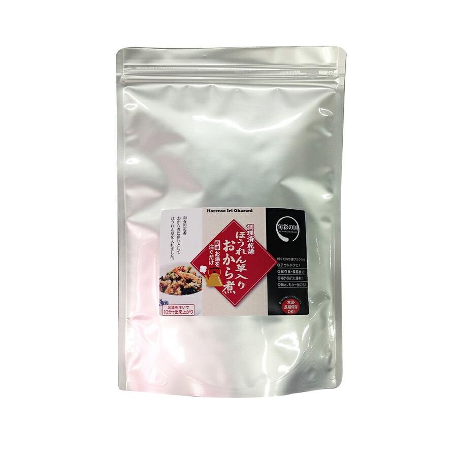 惣菜 調理済 乾燥法蓮草入りおから煮 業務用 150g