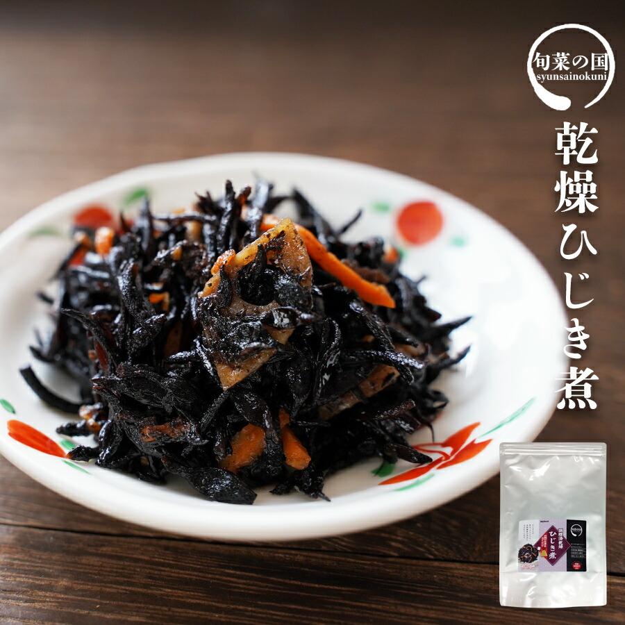 惣菜 調理済 乾燥ひじき煮 業務用 120g